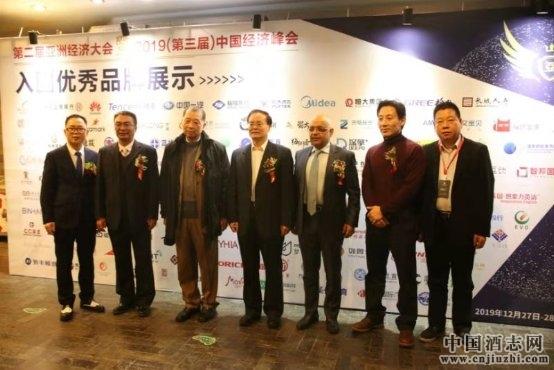马金营荣获2019(第二届)亚洲经济大会(酒业)年度人物