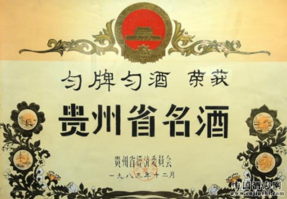 """50年代起,匀酒就被誉为""""贵州老八大名酒""""之一,五次蝉联""""贵州名酒""""殊荣;有""""匀前茅后""""、""""匀茅""""美誉。"""
