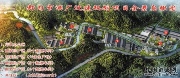 贵州都匀市酒厂有限责任公司
