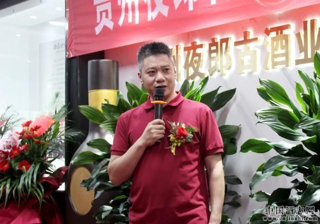 贵州夜郎古酒业股份有限公司董事长余方强在乔迁仪式上致辞