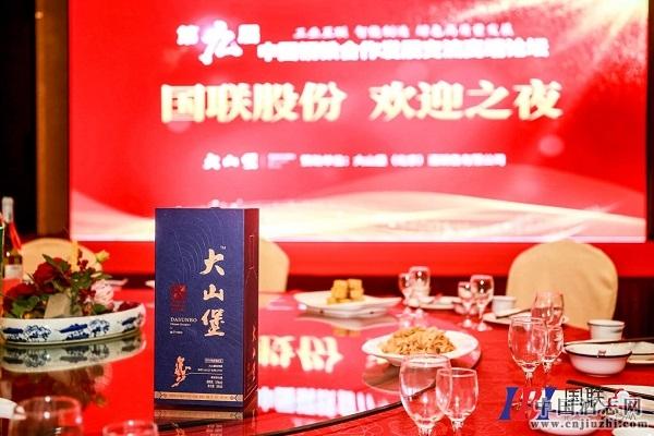 高端酱酒品牌大山堡,成为第九届钢铁大会指定用酒