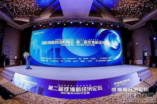 王茅助力成渝新经济论坛,共话破局之钥