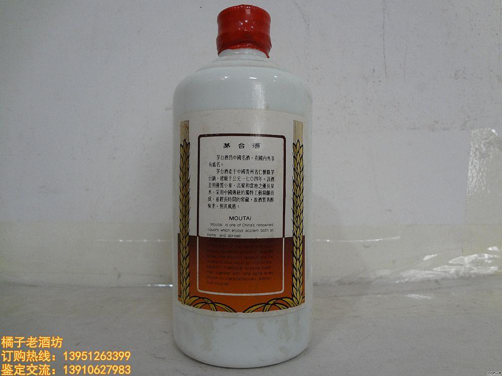 91年53度珍品茅台酒一瓶