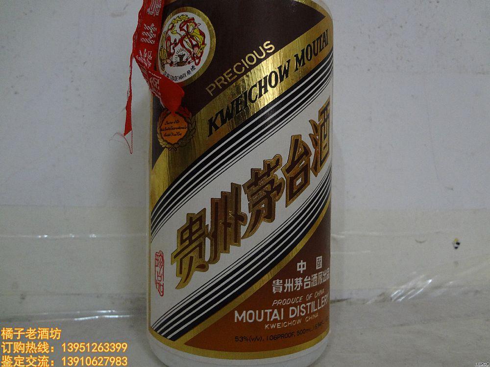 93年53度珍品贵州茅台酒一瓶