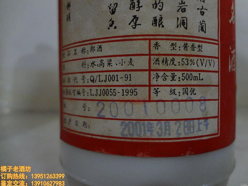 2001年3月28日53度郎酒一组