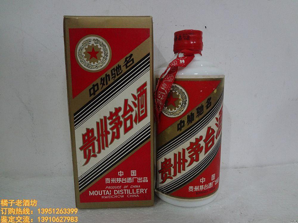 96年53度五星茅台酒一瓶