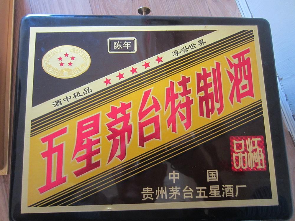 15年的贵州茅台5星酒