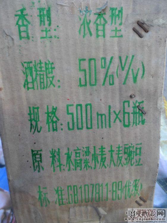 安徽乾隆酒50度
