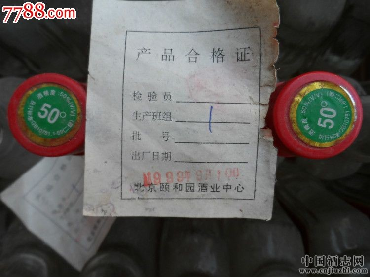 名酒北京颐和园50度
