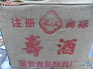山东名酒1996年秦汉寿酒44度