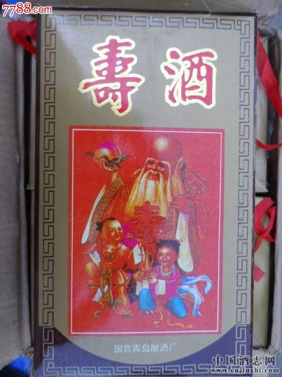 1996年秦汉寿酒44度