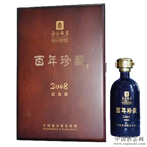 北京饭店百年珍藏2008纪念版酒