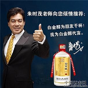 茅台集团白金酒公司白金醇酒52度浓香型500ml