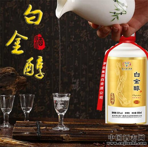白金醇酒52度浓香型500ml