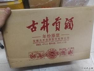 11年古井贡十六年原浆一箱零两瓶2300全包保真