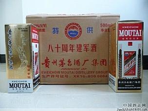 长沙茅台酒,岳阳茅台酒