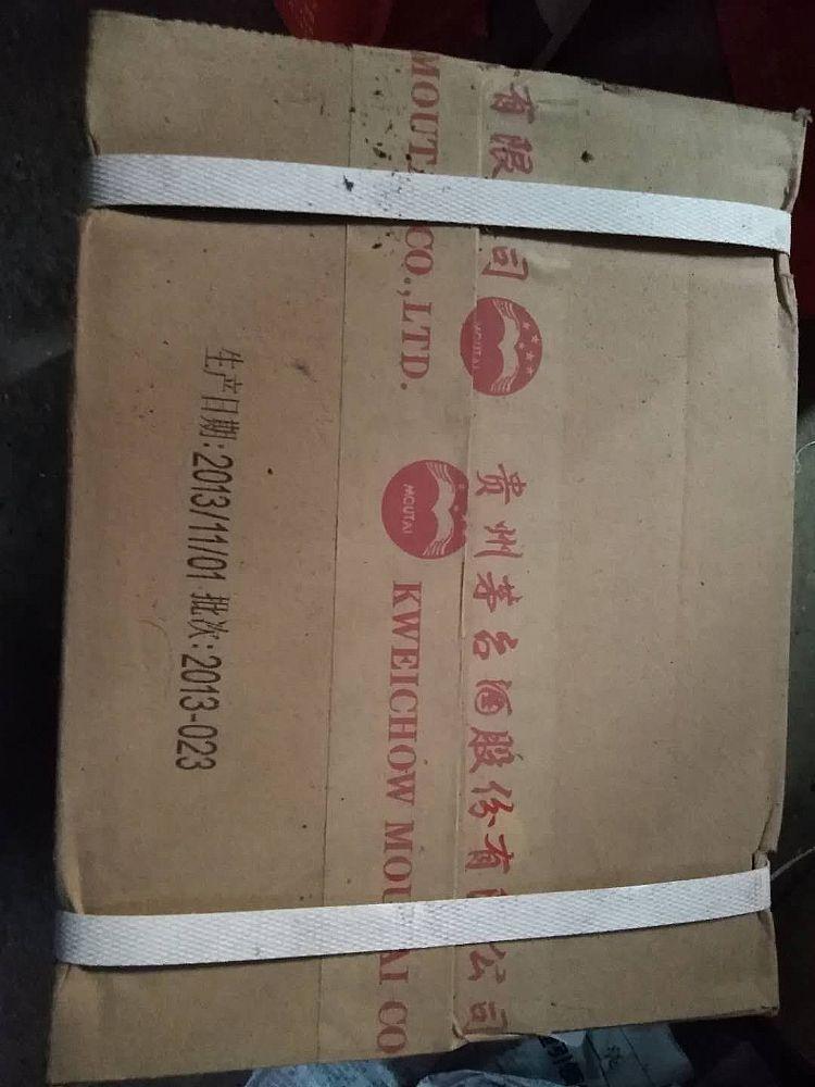 珍藏六年茅台王子酒普王