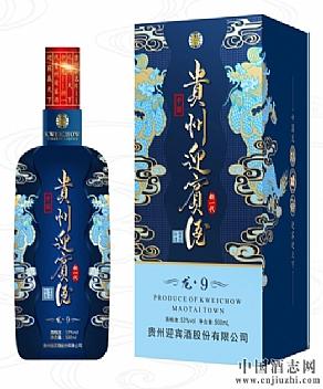 贵州迎宾酒(龙9)