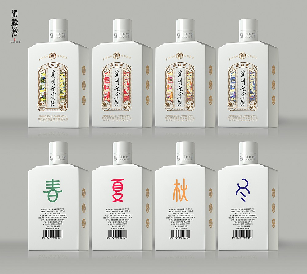 贵州迎宾酒(四季迎宾)招商