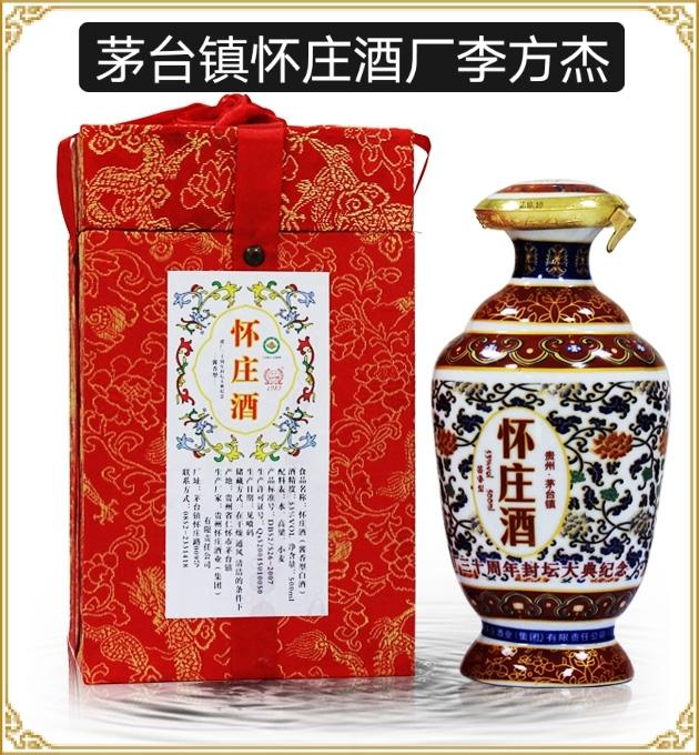 金门高粱酒52度价格_怀庄vip贵宾酒_酒水团购_中国酒志网cnjiuzhi.com