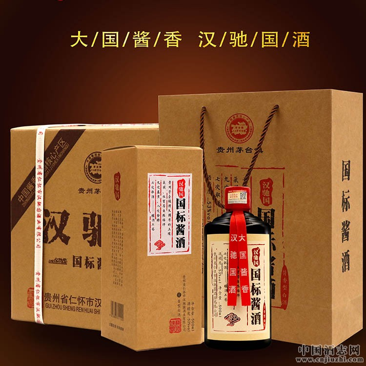 贵州省仁怀市汉驰国酒业有限公司