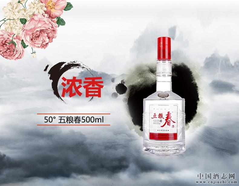 重庆五粮春50度